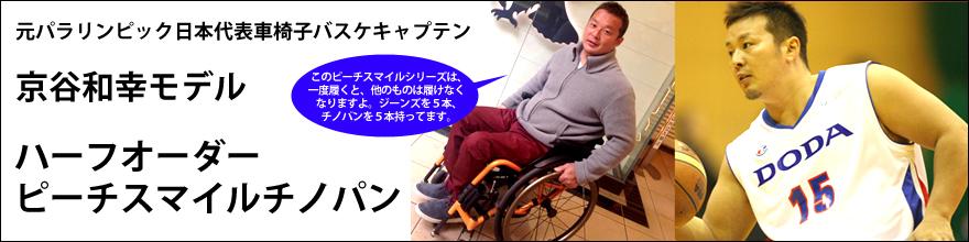 京谷和幸モデルオーダーメイドピーチスマイルチノパン