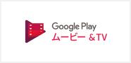 GooglePlay ムービー&TV