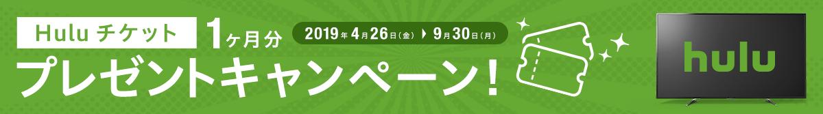 Huluチケット 1ヶ月分 プレゼントキャンペーン!