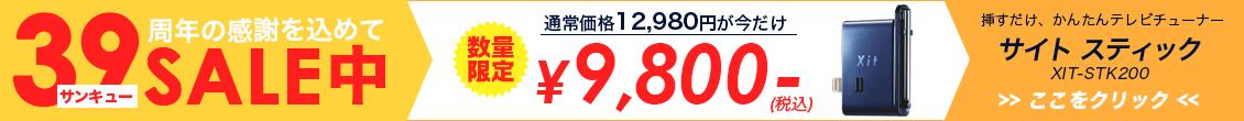 ピクセラ創業39周年!感謝を込めて39(サンキュー)セール開催中! Xit stick サイト スティック xit-stk200 特価