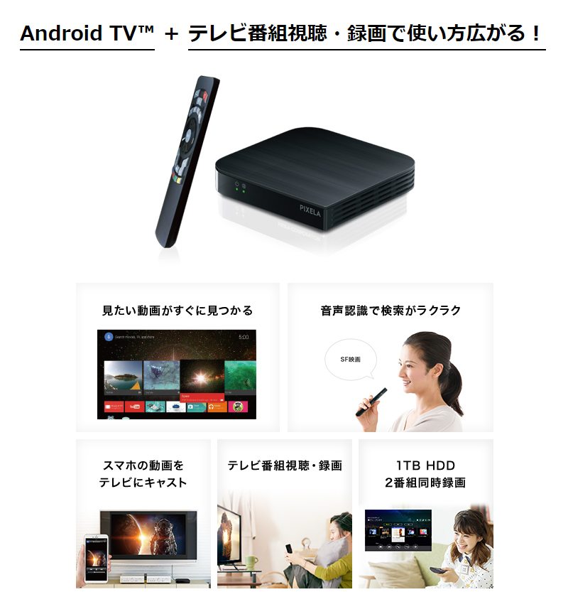 Android TV™+テレビ番組視聴・録画で使い方広がる!