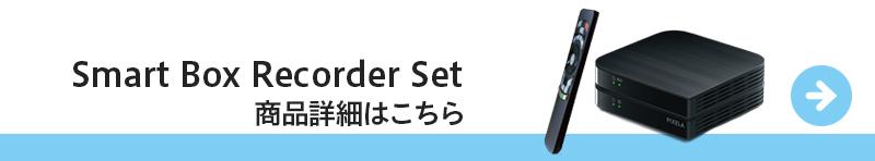 SmartBox Recorder Setの商品詳細はこちら