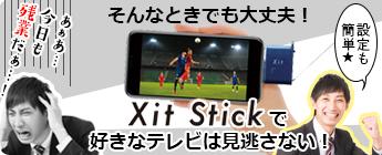 XitStick