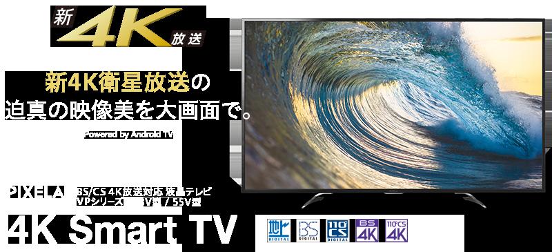 PIXELA VPシリーズ 新4K放送対応 液晶テレビ 大画面