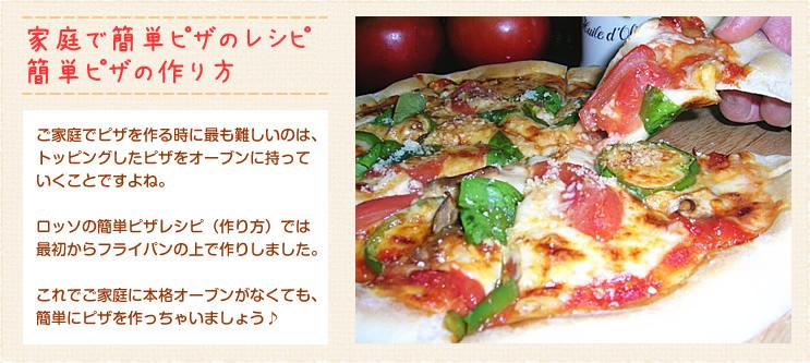 ピザレシピ