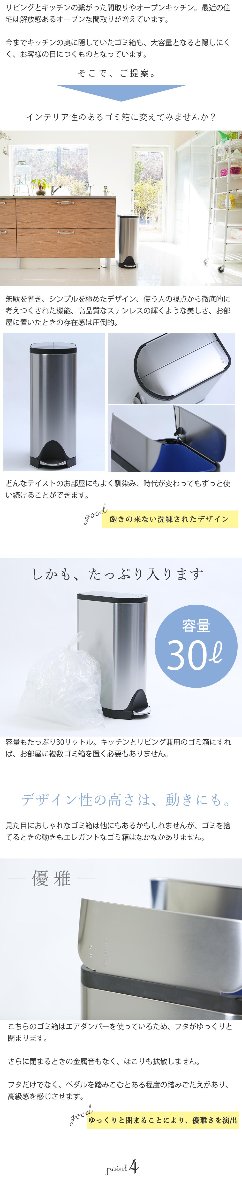45リットルのゴミ箱のサイズ説明とステンレス素材の紹介