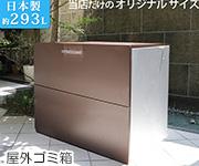 トラッシュシェルター オリジナルサイズ 幅80cm
