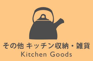 キッチン特集