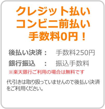 クレジット払いauかんたん決済は手数料0円、その他決済手数料は下記