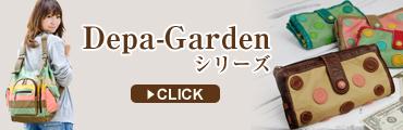 レディース Depa-Garden-デパ ガーデン-