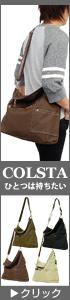 COLSTA 2WAY ショルダー