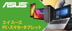 パソコン・パソコン周辺機器の通販ショップ プレクス直販サイト