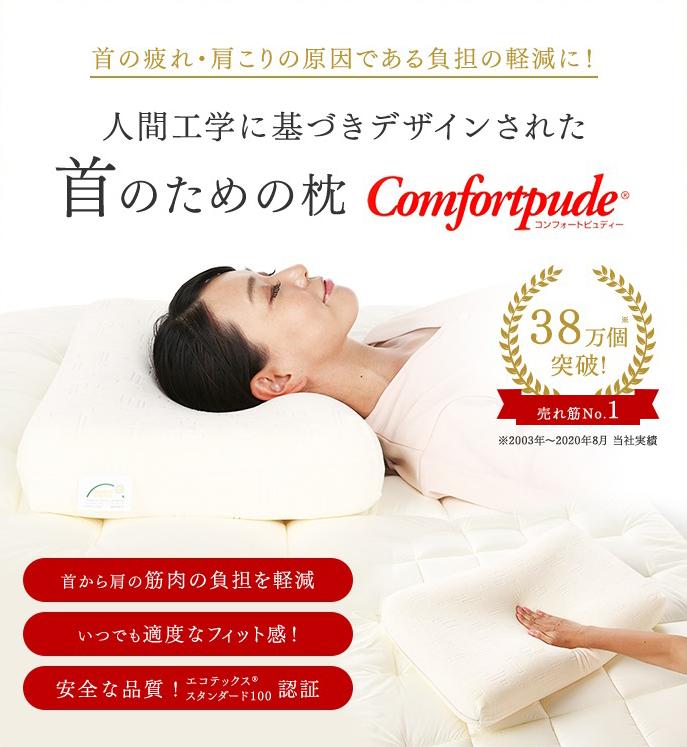 首の疲れ・肩こりの原因である負担の軽減に!人間工学に基づきデザインされた首のための枕 コンフォートピュディー