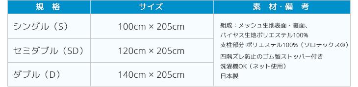 シングルサイズ:100cm×205cm セミダブルサイズ:120cm×205cm ダブルサイズ140cm×205cm 素材:ポリエステル100% 四隅ズレ防止のゴム製ストッパー付き、洗濯機OK(ネット使用) 日本製