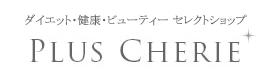 【楽天】Plus Cherie ロゴ