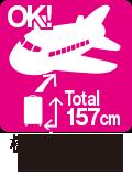 機内預け入れMAXサイズ