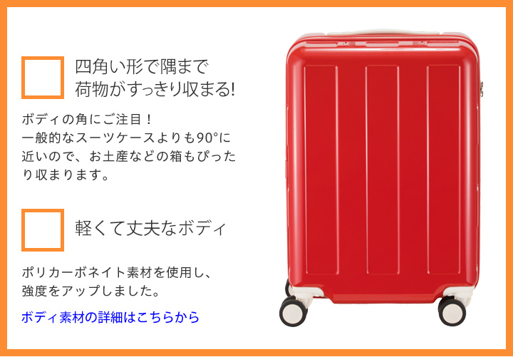 【角R35°の四角い形で荷物がすっきり収まる!】 ボディの角にご注目!一般的なスーツケースよりも90°に近いので、お土産などの箱もぴったり収まります。【軽くて丈夫なボディ】ポリカーボネイト素材を使用し、強度をアップしました。