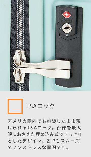 【安心の軽量TSAロック】アメリカ圏内でも施錠したまま預けられるTSAロック。凸部を最大限におさえた埋め込み式ですっきりとしたデザイン。ZIPもスムーズでノンストレスな開閉です。