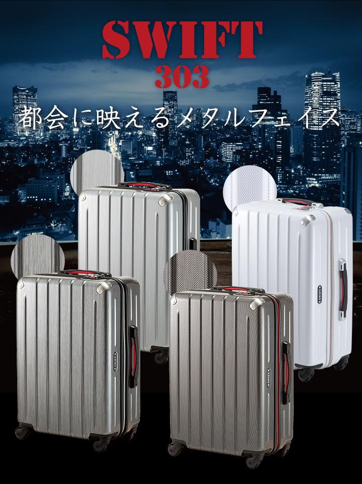 Advance SWIFT 303(スウィフト 303)