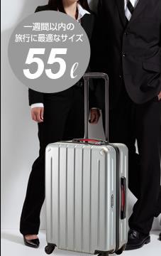 SWIFT 303(スウィフト 303-58):一週間以内の旅行に最適なサイズ 55L
