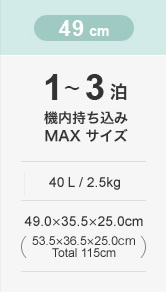 Advance Booon Type1(アドヴァンス・ブーン・タイプ1 119-49):機内持ち込みMAXサイズ 40L