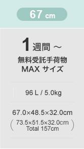 Advance Booon Type1(アドヴァンス・ブーン・タイプ1 120-67):無料預け入れMAXサイズ 96L