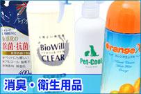 消臭・衛生用品