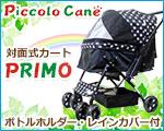 ピッコロカーネ ペットストローラー プリモ (PRIMO)