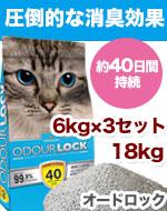 オードロック 6kg×3個入り