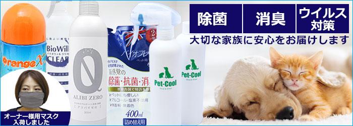 除菌・消臭・ウイルス対策