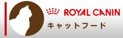ロイヤルカナン猫用製品