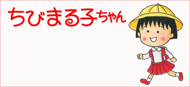 楽天市場キャラクター1 ちびまる子ちゃんキャラクターグッズpoccl