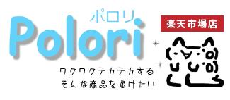 Poloriのロゴ