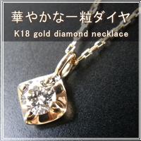 18金 ゴールド ダイヤモンド シンプル ネックレス [ポルカ&ポルコ]
