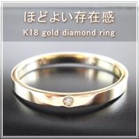 18金 ゴールド ダイヤモンド シンプル リング [ポルカ&ポルコ]