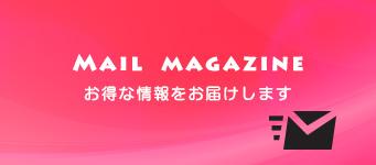 お得な情報をGETMailMagazine登録はこちら