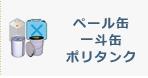 ペール缶・一斗缶