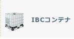 IBCコンテナ