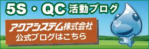 アクアシステム 公式ブログ 5s・qc活動ブログ