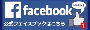 アクアシステム フェイスブック facebook