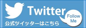アクアシステム ぽんぷやさん ツイッター twitter