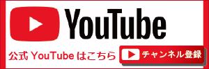アクアシステム youtube ユーチューブ