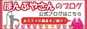 ぽんぷやさん 公式ブログ ぽんぷやさんのブログ