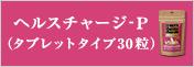ヘルスチャージ-P(タブレットタイプ30粒)