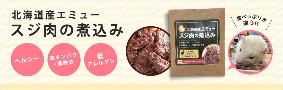 ちょこっと極みシリーズ 北海道産エミュー スジ肉の煮込み 50g