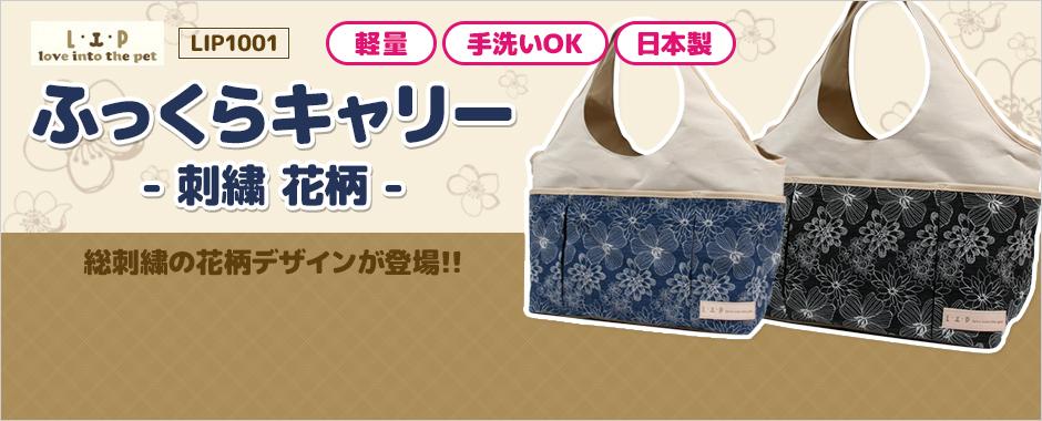 LIP1001 ふっくらキャリー 刺繍-花柄