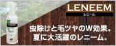 虫除け&毛艶スプレー レニーム 200ml