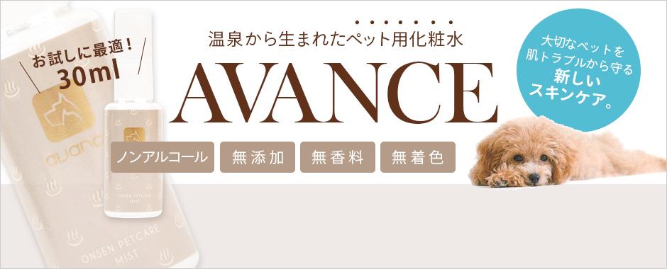 アヴァンス化粧水 30ml