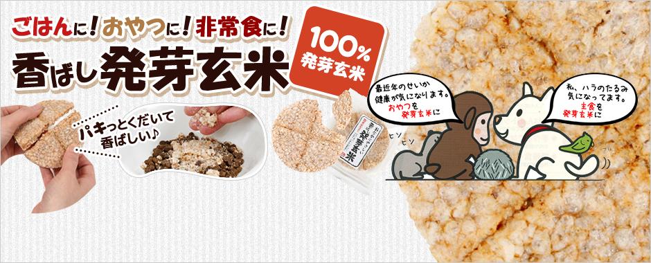 香ばし発芽玄米(100%発芽玄米)
