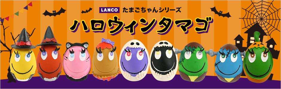 LANCO(ランコ)たまごちゃんシリーズ ハロウィンタマゴ